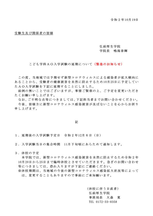 AO入学試験延期のお知らせ